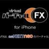 FXの練習をしてAmazonギフト券がもらえるアプリ、バーチャルFXをやってみた