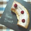 ベリーとプラリネのパリブレストのレシピ