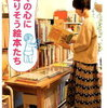 読書日記~絵本の選びための本~