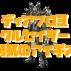 ディアブロ3攻略:s22クルセイダー 勇気のアイギスビルドの紹介