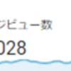 【ブログ運営】2018年2月振り返り。念願の月間5万PV超え!【ブログ開始から7か月経過】
