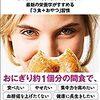 『太らない間食 最新の栄養学がすすめる「3食+おやつ」習慣 / 足立香代子』を読む☆