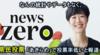県民投票デマ ④ 沖縄での放映がない日テレ News Zero 「ですが今、29万票に達するかどうかわからない」等、県民投票、告示日にあきらめ感を醸造する本土メディア、これ問題じゃないのか !?