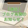 【雑記】ブログ再開のお知らせ!