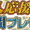 狩人応援コース39時間プレゼント!