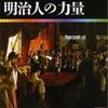 「日本の歴史21 明治人の力量」