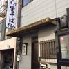 神戸元町物語 旦那衆の社交場だった「ざる八」