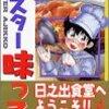 ミスター味っ子 1(講談社漫画文庫)/寺沢大介