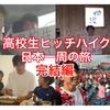 高校生ヒッチハイク日本一周の旅 10日目~完結