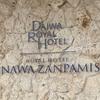 沖縄子連れ旅行ブログ!【残波岬ロイヤルホテル】スイートルームに宿泊してみたよ。