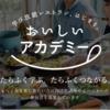 【日本酒イベント】おいしいアカデミーに参加!酒器が変わると日本酒の味も変わる!?