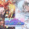 【ガルパ!】2020ハロウィンドリームフェスティバル!