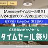 2020年7月Amazonタイムセール祭り | 【おすすめ!買い!!】Echo Dot (エコードット)第3世代