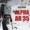 アークテリクスのオールラウンドザック【アルファ AR 35L】