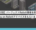 【第2回】パーフェクトRailsの著者を招いてRuby on Railsのアドバイスをもらいました
