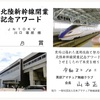 アワード 〜 北陸新幹線開業記念アワード