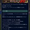 【イベント攻略】ニューイヤーミッション【ウイコレ】