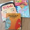 【4歳9ヶ月】息子と図書館で借りて読んだおすすめ絵本3冊。