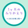 2020年2月のふりかえり〜保活終了とコロナ騒動とお食い初めと〜
