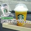 新作カップと同時購入で無料サイズアップ!『GO パイナップル フラペチーノ』 / Starbucks Coffee