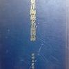 東洋陶磁名品図録  松岡美術館