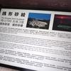 見ると金運アップ!?香川県にあるパワースポット「銭形砂絵」を見てきたときの行き方とレポート