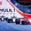 Netflixオリジナル番組「Formula1 栄光のグランプリ」のあらすじと視聴した感想