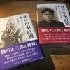 『評伝 小室直樹』上下巻、村上篤直著、ミネルヴァ書房より発刊