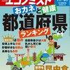 M 週刊エコノミスト 2016年11月29日号 おカネと健康 都道府県ランキング/世界を救う !? 昆虫食