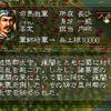 三国志5 武将 高定