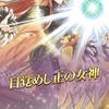 神階英雄召喚「目覚めし正の女神 アスタルテ」がくる!