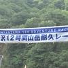 第20回北丹沢12時間山岳耐久レース参加記録