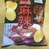 辛さと痺れの両方を楽しめるポテトチップス「ポテトチップス 麻辣味」を食べてみた