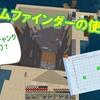 【マイクラ】スライムファインダーの使い方&スライムチャンク露天掘り! #34