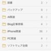 iPhone SE丸1ヶ月記念日