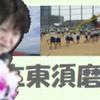 東須磨小学校 被害教師の児童も!長谷川雅代いじめ体罰の実態