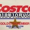 コストコ家電がお買い得! コストコおすすめ家電商品をご紹介致します。 2018年10月版 vol.2