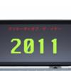 【予告】クソケータイ・オブ・ザ・イヤー2010