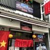 ベトナム料理 ハローサイゴン(Hello SAIGON) 神戸県庁前