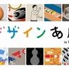 「デザインあ展」(2018/東京展)は体験型展示が抜群の面白さ!大人でも夢中になれる楽しいコンテンツ満載でした!【展覧会感想・レビュー】