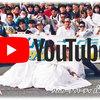 YouTube  掲載活用方針について