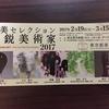 都美セレクション新鋭美術家2017 東京都美術館