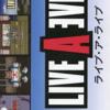 最もレアなライブアライブの攻略本を決める プレミアランキング