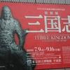 東京国立博物館 特別展 三国志 に行く。
