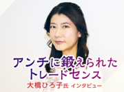 「アンチに鍛えられたトレードセンス」大橋ひろこ FX特別インタビュー(前編)