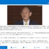 2月25日(木)今回の東北新社菅義偉首相の長男正剛が起こした接待根が深い、ワクチン接種4/12よりの朗報、一陽来復の筈がまた遠のく