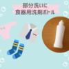 お風呂場でパンツ洗い*子供でも洗剤を扱いやすくする一工夫。性教育にも