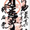 称名寺の御朱印(横浜市)〜北条実時の浄土庭園と金沢文庫、そして墓所