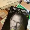 ウォルター・アイザックソン著『スティーブ・ジョブズⅡ』:すべてが一体となって機能する