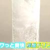 シュワッと爽快!炭酸ドリンク(めざましテレビ2016/06/21)